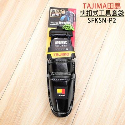附發票「工具仁」tajima 田島 快扣工具袋 SFKSN-P2 鉗袋 快拆工具袋 工具包 A9