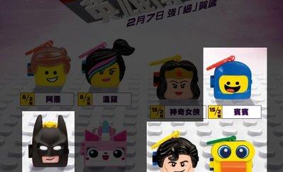 麥當勞 開心樂園餐 LEGO英雄傳2 The LEGO Movie 2 Batman superman x3 寶寶 鴨