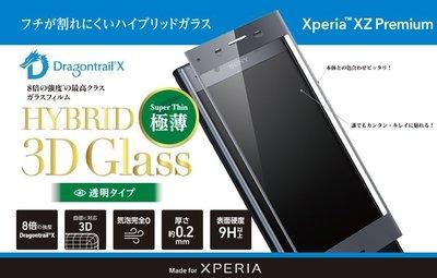 〔現貨限時特賣〕日本Deff Sony Xperia XZP Premium 旭硝子極薄滿版玻璃保護貼DG-XZPG2D