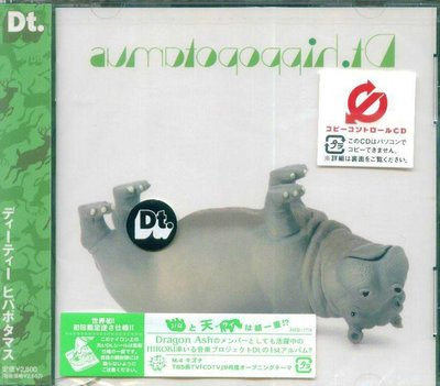 K - Dt. - hippopotamaus  hippopotamus - 日版 - NEW