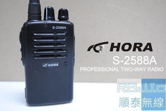 『光華順泰無線』(台灣品牌)HORA S-2588A 免執照 無線電 對講機 耐摔 音量大 (耳機 手持麥克風 二選一)