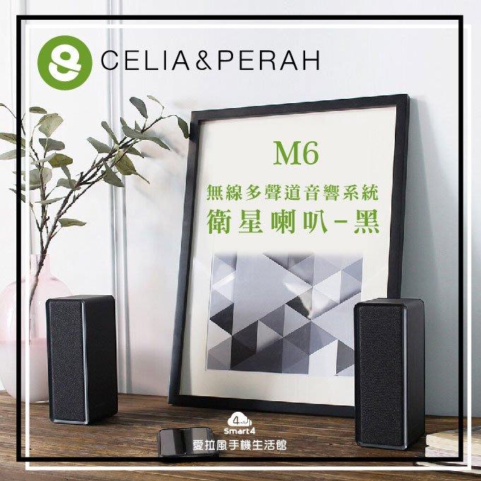 【愛拉風x家庭劇院】CELIA & PERAH M6無線多聲道音響系統-衛星喇叭-黑色 藍牙音響 環繞音響 希利亞