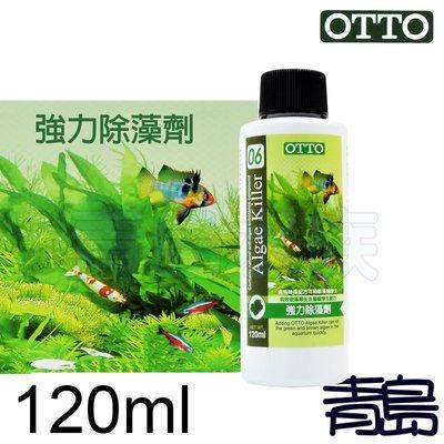 E。。。青島水族。。。ME-306S台灣OTTO奧圖-強力除藻劑 抑制魚缸黑毛藻、絲藻、刷狀藻、各種藻類==120ml