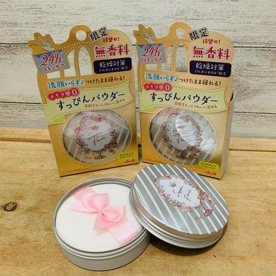 微笑馬卡龍好貨專賣 日本Club素顏美肌蜜粉餅無香料-26g