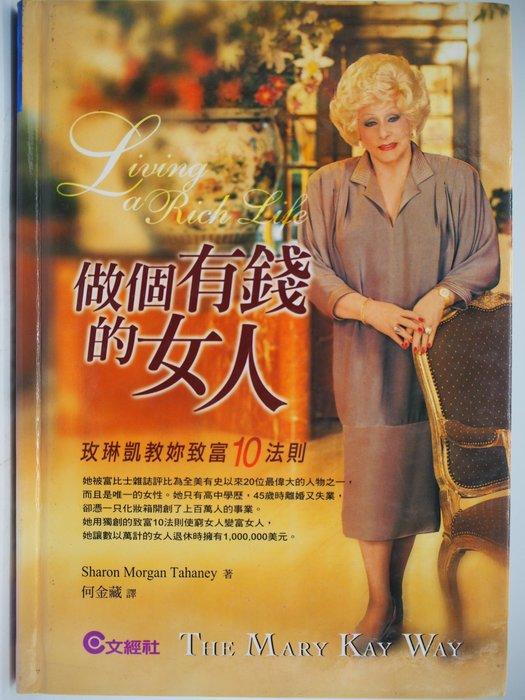 【月界二手書】做個有錢的女人:玫琳凱教妳致富10法則-初版一刷(絕版)_Sharon M. Tahaney〖理財〗CKL