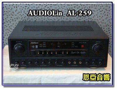 【恩亞音響】FNSD AUDIOLIN AL-259 台製卡拉OK專業擴大機另有AL-589 AL-368