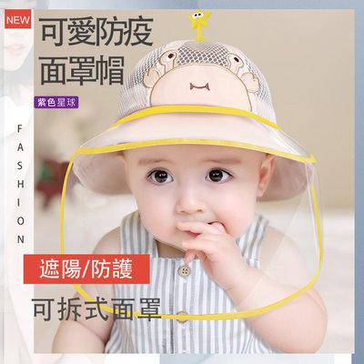 【紫色星球】嬰幼兒防護面罩 防飛沫 面罩可拆【P5633】星星小螃蟹 防疫用品 有效阻隔病毒 寶寶帽 防護帽 嬰幼童帽子