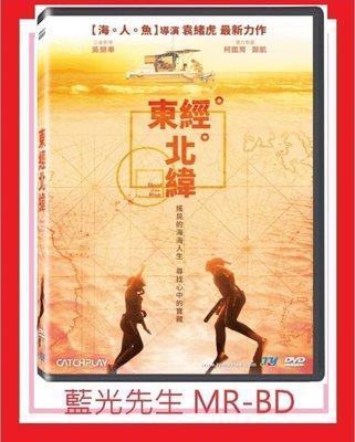 [藍光先生DVD] 東經北緯 Blood of the Blue (威望正版) - 預計7/23發行