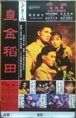 皇金稻田 (The Noblest Way to Die) - 台灣原版電影海報 (1992年)