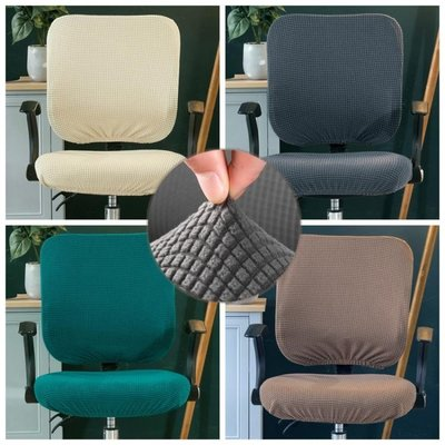 旋轉電腦椅套辦公室椅子套罩分體凳子套簡約椅背套通用彈力靠背套