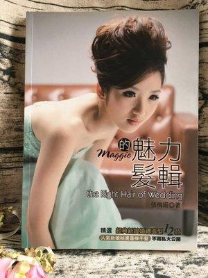 [橡皮糖寶貝]二手 新娘秘書造型參考書◑maggie的魅力髮輯◐編髮線條造型 結婚造型參考 新娘髮型