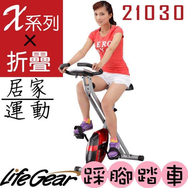 [奇寧寶生活館]290158-01 磁控健身車 [摺疊式] (21030) /自行車 腳踏車 瘦身 減重 飛輪 美腿機