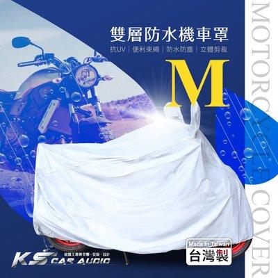 107【雙層防水機車罩-M】KYMCO光陽 CANDY 超5 Racing G4 G3 GP SR VP KTR 破盤王
