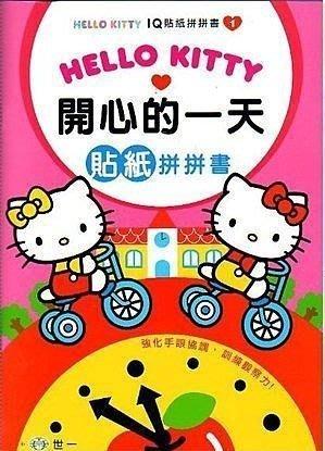 【好孩子福利社】【世一】HELLO KITTY 開心的一天 貼紙拼拼書