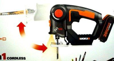 ~金光興修繕屋~送4支刀片WORX 威克士20V 二合一軍刀線鋸機 WX550 單電池版  非 JR3070CT 550