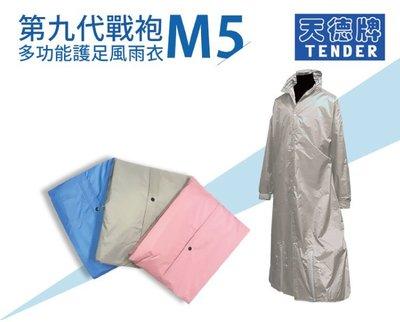 【皓翔】天德牌 M5一件式風雨衣(戰袍第九代 素色版)下標前 請先詢問 現貨狀況