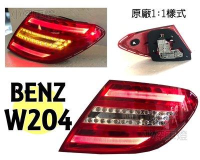 小傑車燈精品-- 全新 BENZ W204 C300 08 09 10 類12年 原廠 1:1樣式 光柱 尾燈 後燈