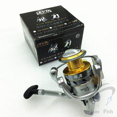 《三富釣具》EVO海力士 銀刀 捲線器 AI-4000