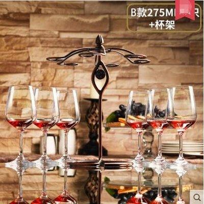 歐式無鉛水晶紅酒杯套裝家用高腳杯Lorrain【B型275mlx6+杯架】