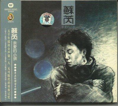 蘇芮親愛的小孩CD_大陸版(華納音樂正版授權)