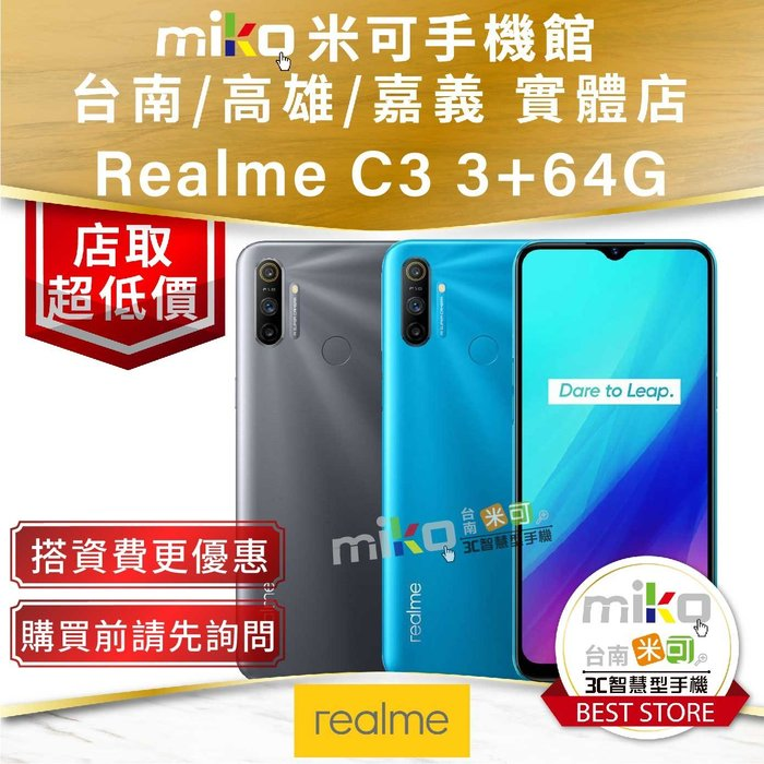realme C3 6.5吋 3G/64G 藍空機價$3490 搭資費更優惠【台南MIKO米可手機館】
