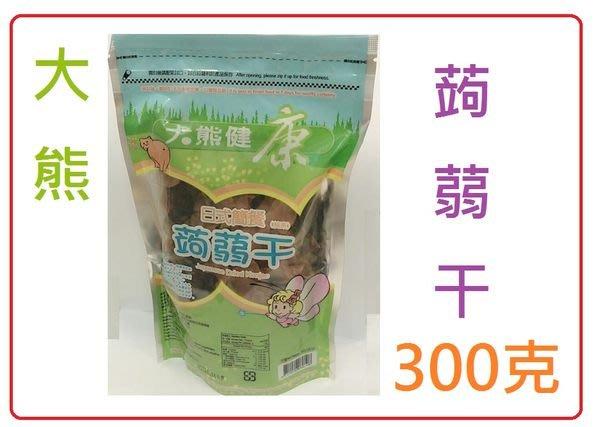 【喜樂之地】大熊 日式 蒟蒻干 300g/包 純素 (2018.05.01起,每包調漲50元)