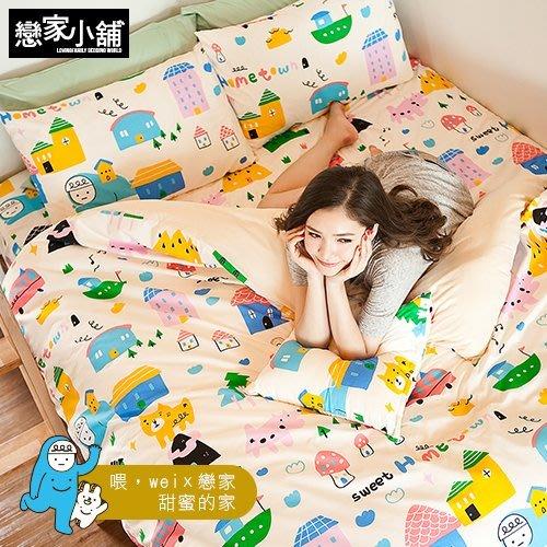 床包/單人-【Sweet home甜蜜的家】喂wei聯名設計,SGS認證,戀家小舖台灣製