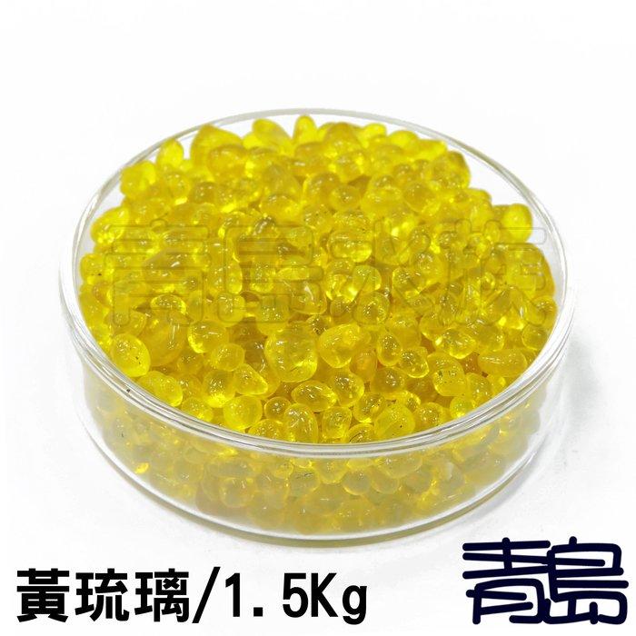 PN。。。青島水族。。。G00012魚缸造景底砂 琉璃系列 彩色水晶琉璃砂 水草缸裝飾 開運 流水盆==黃琉璃1.5kg