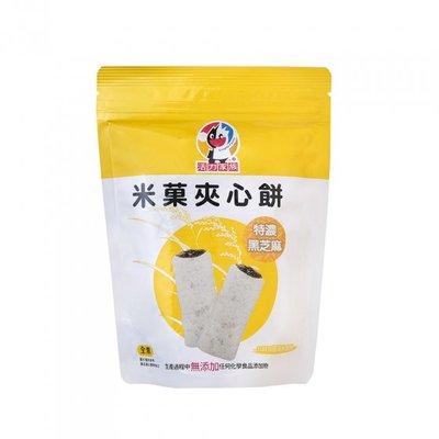 里仁統百有機100%純米小星餅(紫米)18g  請註明款式 備貨需4-7天