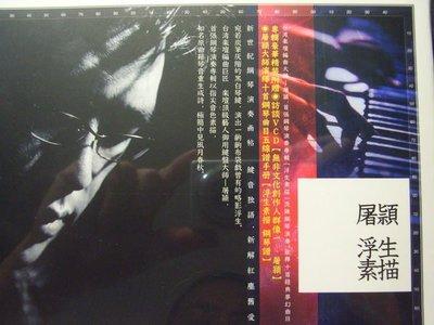 屠穎-鋼琴演奏霹靂布袋戲經典插曲配樂-浮生素描(全新未拆