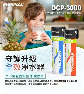北台灣專業淨水 愛惠浦科技 EVERPOLL 守護升級全效淨水組 DCP-3000 如需安裝請先洽詢