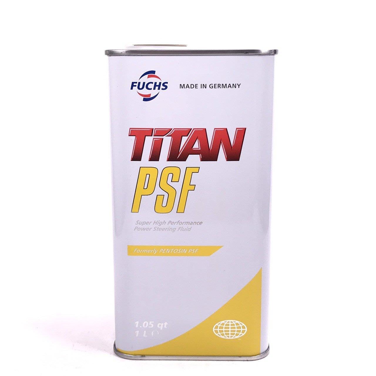 [機油倉庫]附發票 FUCHS PENTOSIN TITAN PSF 動力方向專用油 方向油 轉向油 方向盤油