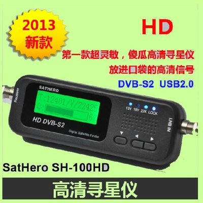 5Cgo【權宇】2013新款衛星搜尋儀 Sathero SH-100HD 高清信號尋星儀 DVB S2,  USB2. 台北市