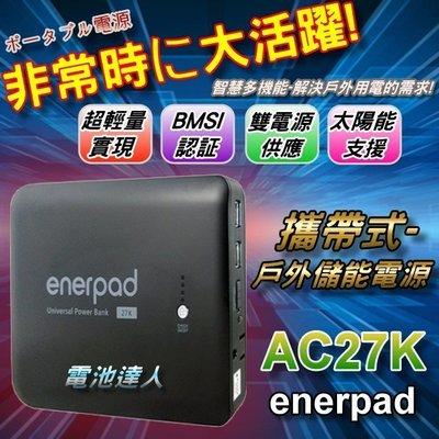 【勁承電池】超輕薄 攜帶式 行動電源 ...