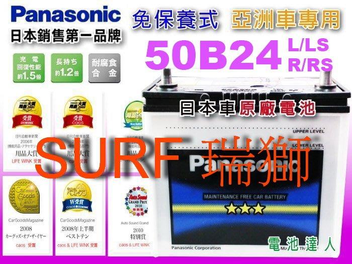 ☆鋐瑞電池☆日本國際牌 汽車電池 豐田 TOYOTA ZACE SURF ( 50B24RS 免保養) 46B24RS