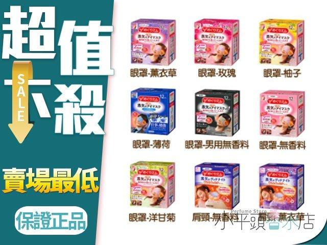 《小平頭香水店》 花王 蒸氣感溫熱眼罩12入 熱敷眼膜 新包裝 眼罩