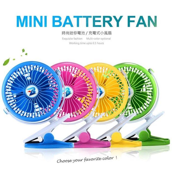 長效型 18650鋰電池 迷你小風扇 5吋 夾式/立式 兩用風扇 充電扇 立扇 USB風扇 涼風扇 推車夾扇 手持風扇