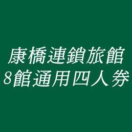 康橋連鎖旅館 花蓮 台南 高雄等8館....