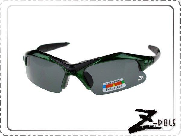 ※Z-POLS玄冰烈焰酷炫款※烤漆墨綠黑質感搭頂級100%偏光防風運動太陽眼鏡,下殺