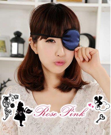 【 RosePink蠶絲眼罩】兒童成人皆可用 100%蠶絲眼罩 弱視矯正 獨眼單眼全遮蓋眼罩 單眼罩 特價品