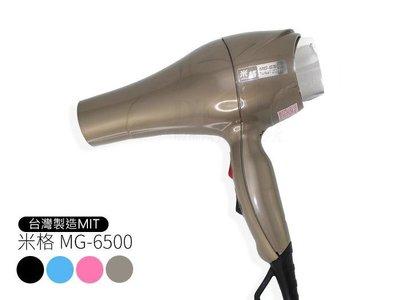『*幸福相約*』米格吹風機 MG-6500
