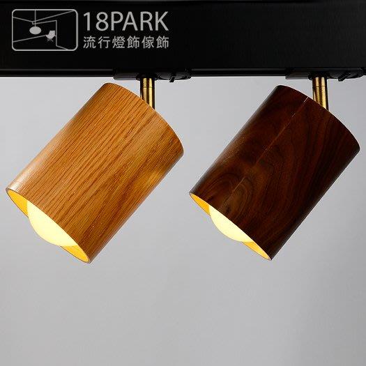 【18Park 】設計細節 Track Lighting [ 路途軌道燈-11cm ]