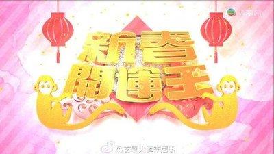 【綜藝-新春開運王2017】【粵語中字】 【薛家燕 莊思敏 】DVD