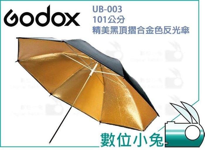 數位小兔【Godox 神牛 UB-003 101公分 40吋 黑頂 摺合 金色 反光傘】攝影傘 控光傘 反射傘