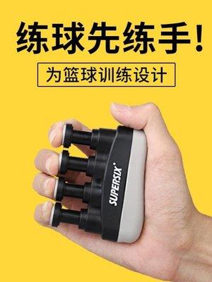 籃球訓練指力器 投籃控球運球手套練習手指器材-交換禮物zg