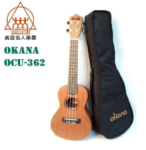 【名人樂器全館免運】OKANA OCU-362 桃花心木 23吋 烏克麗麗 送調音器、背帶