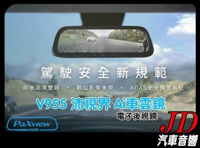 【JD 新北 桃園】PaXview V955 沛視界Ai車雲鏡 數位後視鏡 電子後視鏡 ADAS 語音聲控 行車紀錄器
