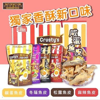 新加坡 crusty's 鹹蛋魚皮禮盒 400g【31646】1盒960