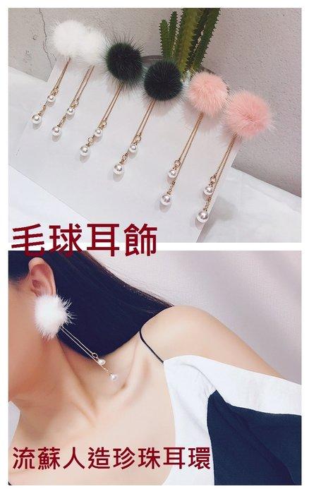 福福百貨~韓版甜美毛球長款金屬鏈條流蘇人造珍珠耳環個性簡約耳飾品~