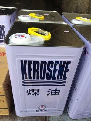 【中油CPC-國光牌】煤油、20公升/桶裝【自取價】